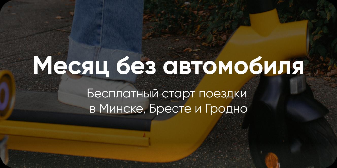 Бесплатные старты повсей Беларуси